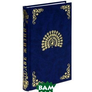 Две жизни. В 4-х томах  Конкордия Евгеньевна Антарова купить