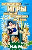 Развивающие игры для детей от рождения до 1 года  Е. В. Первушина купить