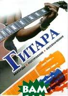 Гитара. Аккорды, построение, обозначение: Практическое руководство  Юрин И.Н. купить