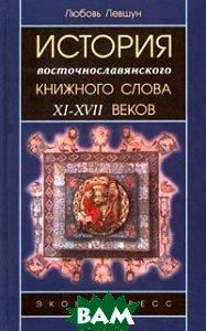 История восточнославянского книжного слова XI - XVII веков  Любовь Левшун  купить