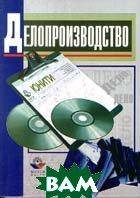 Делопроизводство (Организация и технологии документационного обеспечения управления): Учебник для вузов  Кузнецова Т.В. и другие купить