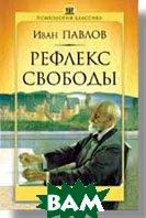 Рефлекс свободы  И. Павлов купить