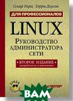 Linux ��� ��������������. ����������� �������������� ����, 2-� ���.  �. ����, �. ������ ������