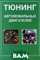 Тюнинг автомобильных двигателей  Степанов В.Н. купить
