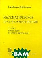 Математическое программирование: Теория выпуклого программирования  Л. М, Абрамов, В. Ф. Капустин купить