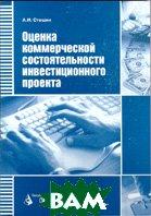 Оценка коммерческой состоятельности инвестиционного проекта  А. И. Стешин купить