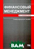 Финансовый менеджмент. Учебно-справочное пособие  А. Г. Каратуев  купить