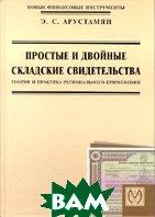 Простые и двойные складские свидетельства: Общая теория и практика регионального применения  Э. С. Арустамян купить