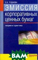 Эмиссия корпоративных ценных бумаг. Теория и практика  Е. В. Руднева  купить