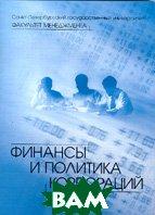 Финансы и политика корпораций: сборник научных статей  Под ред. А. В. Бухвалова купить