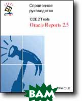 Oracle Reports 2.5. Справочное руководство    купить