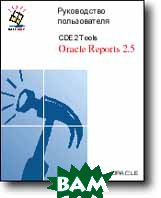 Oracle Reports 2.5. Руководство пользователя    купить