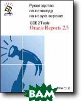 Oracle Reports 2.5. Руководство по переходу на новую версию    купить