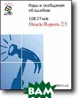 Oracle Reports 2.5. Коды и сообщения об ошибках    купить