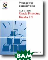 Oracle Procedure Builder 1.5. Руководство разработчика    купить