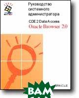 Oracle Browser 2.0. Руководство системного администратора    купить