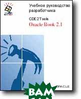 Oracle Book 2.1. Учебное руководство разработчика    купить
