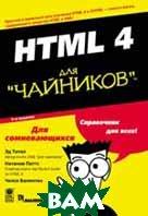 HTML 4 для `чайников`, 3-е издание  Эд Титтел, Натанья Питс, Челси Валентайн  купить