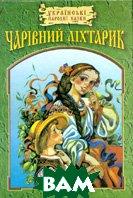 Українські народні казки. Чарівний ліхтарик   купить