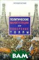 Политические манипуляции или покорение толпы  Автандил Цуладзе купить
