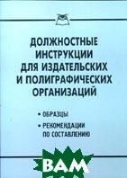 Должностные инструкции для издательских и полиграфических организаций  Усманова Н.Р. купить