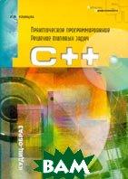 C++. Практическое программирование. Решение типовых задач  Л. М. Климова  купить