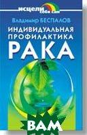 Индивидуальная профилактика рака  В. Беспалов купить