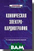 Клиническая электрокардиография. Серия `Краткий справочник`   купить