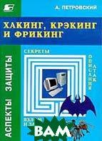 Хакинг, крэкинг и фрикинг  Петровский А. купить