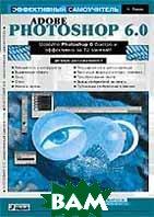 Adobe Photoshop 6.0. Эффективный самоучитель  Кишик А.Н. купить