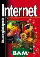 Internet: полное руководство  М. Л. Янг купить