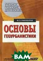 Основы геоурбанистики:Урбанизация и городские системы  Ю. Л. Пивоваров  купить
