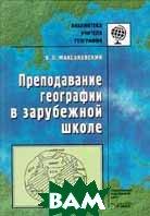 Преподавание географии в зарубежной школе   В. П. Максаковский купить