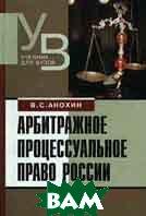 Арбитражное процессуальное право России  В. С. Анохин  купить