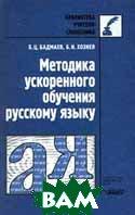 Методика ускоренного обучения русскому языку  Б. Ц. Бадмаев, Б. И. Хозиев  купить