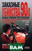 Заказные убийства 90-х. Самые громкие преступления  Сергей Дышев  купить
