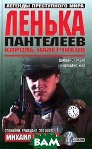 Ленька Пантелеев  Михаил Князев  купить