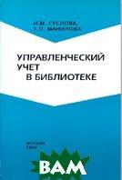 Управленческий учет в библиотеке  Суслова И.  купить