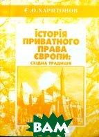 Історія приватного права Європи  Харитонов Е.  купить
