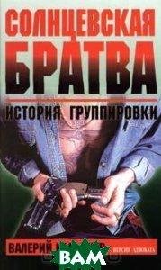 Солнцевская братва  В. М. Карышев купить