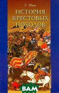 История крестовых походов  Г. Мишо купить