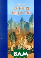 История рыцарства  Ж. Ж. Руа купить