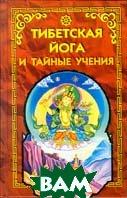 Тибетская йога и тайные учения или семь книг о мудрости великого пути  У. Й. Эванса-Вентца купить