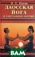 Даосская йога и сексуальная энергия: Трансформация тела, ума и духа  Юдлав Э. С. купить