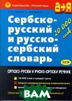 Сербско-русский и русско-сербский словарь   В. П. Гудков, С. Иванович купить