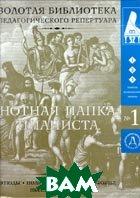 Нотная папка пианиста № 1  В. Кравцова, М. Михайлова, Т. Шкловская купить
