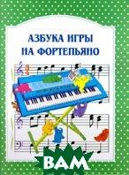Азбука игры на фортепиано   купить