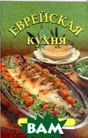 Еврейская кухня   купить