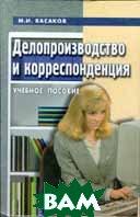 Делопроизводство и корреспонденция в вопросах и ответах  М. И. Басаков купить