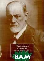 Ключевые понятия психоанализа  Вольфганг Мертенс купить